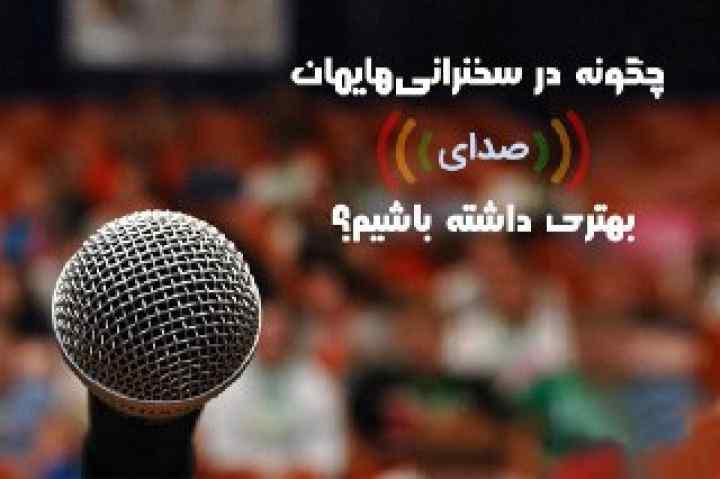 چگونه در سخنرانی صدای بلند تری داشته باشیم