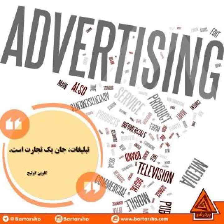 تبلیغات در دوران رکود